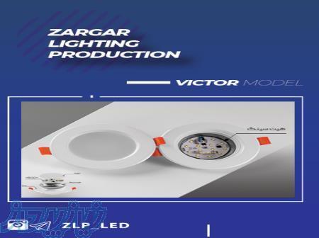 تولید و فروش چراغ ال ای دی نور پردازی و روشنایی در مشهد