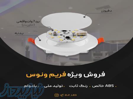 تولید و فروش فريم چراغ ال اي دي بكلايت هالوژني ونوس برندZLP در مشهد