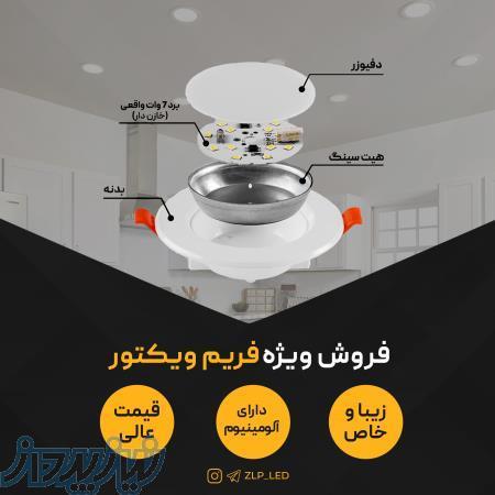 تولید و فروش فریم چراغ های ال ای دی بکلایت هیت سینگ دار ZLP مدل ویکتور