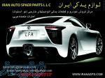 لوازم یدکی ایران بزرگترین مرکز فروش لوازم یدکی اتومبیل در امارات متحده عربی