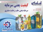 تولید و فروش آب مقطر ،  آب رادیاتور ، شیشه شو ، اسید شارژ ، ضدیخ و