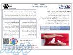 بیمه سامان طرح حیوانات خانگی -نمایندگی نائینی کد 221