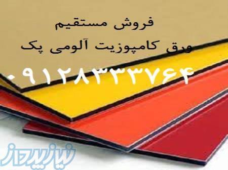 فروش مستقیم کارخانه ورق کامپوزیت آلوتک ، نماینده رسمی فروش ورق کامپوزیت آلومی پک