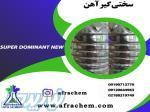 فروش سختی گیر آهن (Super Dominant New)
