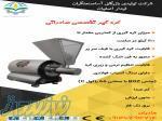 تولید کننده انواع دستگاه های صنایع غذایی و عطاری  09136493714 خانم هادیان