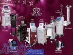 فروش ویژه جدیدترین دستگاههای لیزر، لاغری و جوانسازی با اقساط بدون بهره