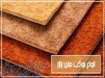 خرید پالاز موکت   پالاز موکت - حافظ دکور