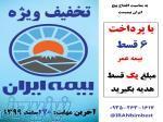 نمایندگی ۷۴۲۰۱ فروش بیمه های زندگی بیمه ایران