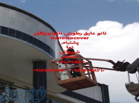 عایق آبگریز نانو روی سنگ و آجر نما در مازندران