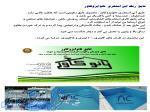 نانوعایق استخری ضدجلبک نانوایزوکاور در اصفهان  جهت عایقکاری استخر