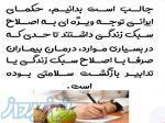 طب ایرانی سنتی و تدابیر اصلاح سبک زندگی