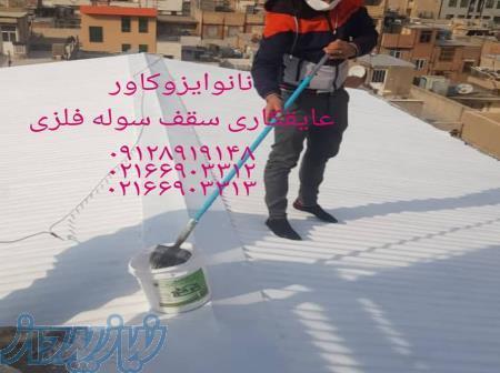 نمایندگی فروش چسب و عایق نانوایزوکاور در بوشهر