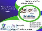 بزرگترین توزیع کننده مواد شیمیایی ازمایشگاهی در تهران   فروش انواع مواد شیمیایی