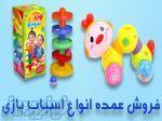 فروش انواع اسباب بازی عمده و تک