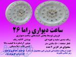 ساعت دیواری راما 26