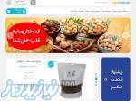 فروش اینترنتی خشکبار، زعفران و محصولات ارگانیک