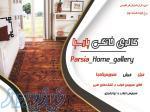 گالری خانگی پارسیا(کالای خواب)