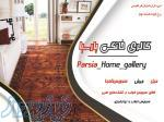 گالری خانگی پارسیا(فرش)