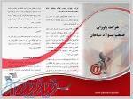 فروش شیلنگ ضد سایش در اصفهان