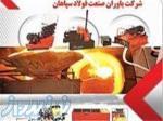 تولید شیلنگ هیدرولیکی در اصفهان