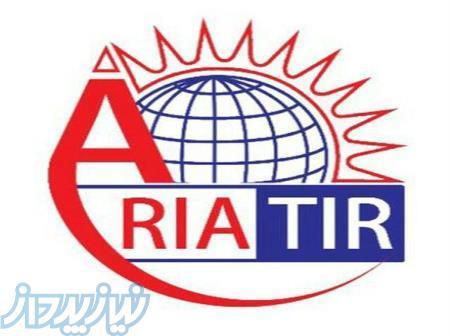 حمل و نقل بین المللی آریا تیر