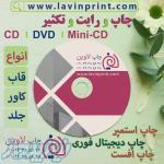 چاپ سی دی ، چاپ دی وی دی ، چاپ CD ، چاپ DVD