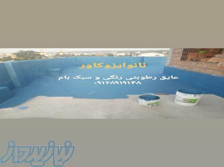 عایق نانوایزوکاور در کرج،عایق شیروانی در کرج،نانو در استان البرز