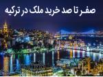 بهترین ملک های خود را در ترکیه   بهترین ملک های خود را در ترکیه از وبسایت  Turkishall online بیابید