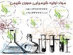 بازرگانی سورن شیمی تامین کننده مواد اولیه شوینده، بهداشتی و آرایشی