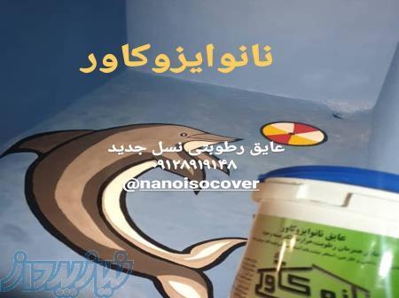 پخش رنگ استخری در زنجان،پخش عایق استخری در زنجان