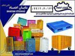 کارخانجات تولیدی پالت ، قفس ، جعبه و سبد درجه یک پلاستیکی