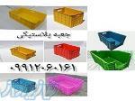 تولید و فروش عمده انواع جعبه پلاستیکی درجه یک