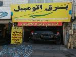 برق اتومبیل سید