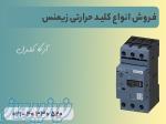 فروش انواع محصولات سیماتیک(SIMATIC) زیمنس