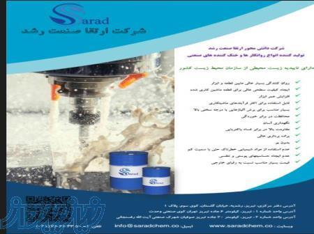 تولید کننده آبصابون