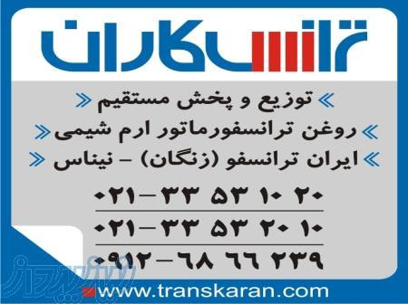 خرید روغن ترانسفورماتور – فروش روغن ترانس – ارم شیمی – ایران ترانسفو زنگان - نیناس