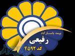 نمایندگی بیمه پاسارگاد کد4592 درفردوس شرق