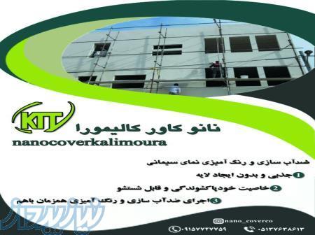 اجرای ضد آب سازی و رنگ آمیزی نمای ساختمان