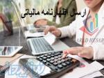 تنظیم و ارسال اظهارنامه مالیاتی