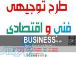 فروش محصولات گیاهی و درمانی نیوشا _ سلامت پایدار
