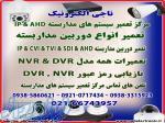 تعمیر سیستم مداربستهAHD IP- تعمیرات دوربین مداربسته و DVR و NVR