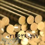 توزیع فلزات رنگی(مس- برنج-فسفربرنز)