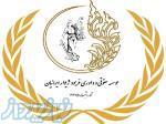 مشاوره حقوقی-وکالت-موسسه حقوقی داوری فرهود ژیوار ایرانیان