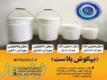 تولید سطل رنگ ، قیمت سطل چسب کاشی
