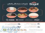 صنایع غذایی سه گل گیلان با نشان تجاری پوپک