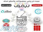 پخش پلاسکو فدک مرکزی لوازم آشپزخانه ایرانی