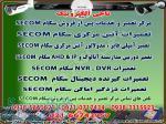 مرکز تعمیر و خدمات پس از فروش دستگاه های سکام SECOM