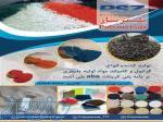 تولید و تامین مواد پلیمری