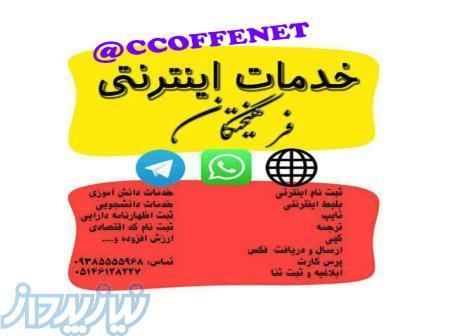 خدمات اینترنتی و خدمات دانش آموزی و دانشجویی و انواع ثبت نام های اینترنتی به صورت دورکاری