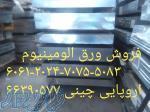 فروش ویژه ورق الومینیوم